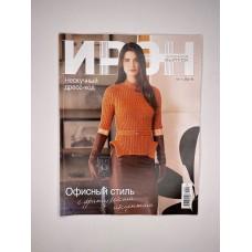 Журнал Ирен №1 2015