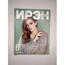 Журнал Ирен №2 2016