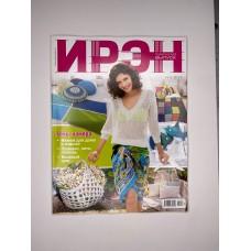 Журнал Ирен №3 2014