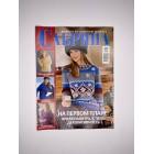 Журнал Сабрина №1 2010