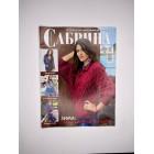 Журнал Сабрина №1 2011