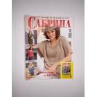Журнал Сабрина №3 2011