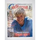 Журнал Сабрина №4 2001