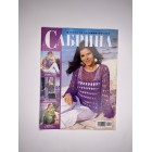 Журнал Сабрина №4 2009