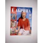 Журнал Сабрина №5 2009