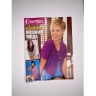 Журнал Сабрина №5 2012
