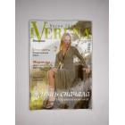 Журнал Верена (Verena) №1 2014