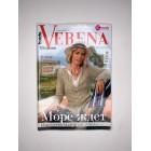 Журнал Верена (Verena) №2 2017